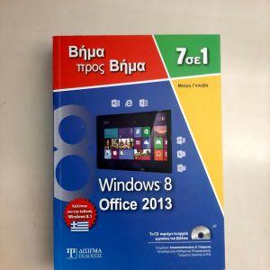 ΑΚΑΔΗΜΑΪΚΟ ΒΙΒΛΙΟ Windows 8 Office 2013