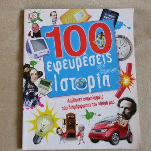 100 εφευρεσεις που εγραψαν ιστορια
