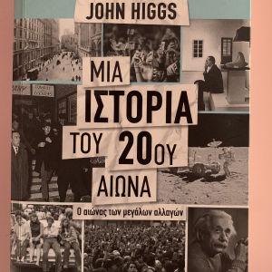 βιβλίο του John Higgs ιστορία του 20ου αιώνα