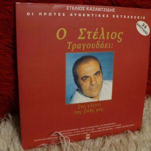 Στέλιος Καζαντζίδης - Ο Στέλιος τραγουδάει στο γλέντι της ζωής μας (2 LP, 1993)
