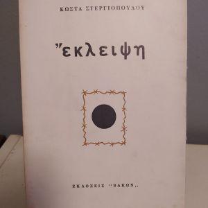 Λογοτεχνία - Κώστας Στεργιόπουλος , Έκλειψη 1974