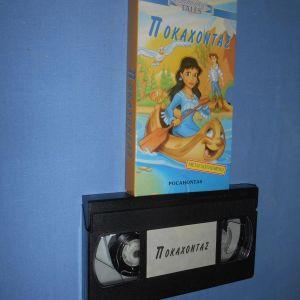 ΠΟΚΑΧΟΝΤΑΣ - VHS