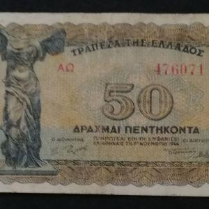 Χαρτ/σμα 50Δραχμ.1944