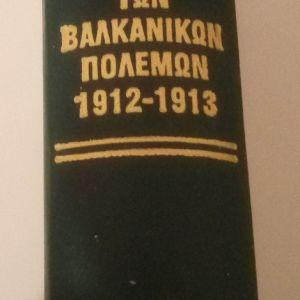 Επίτομη Ιστορία των Βαλκανικών Πολέμων