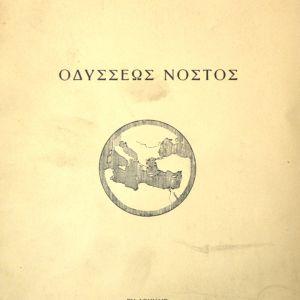 Οδυσσέως Νόστος. Φιλ.Ν.Οικονόμου -1937