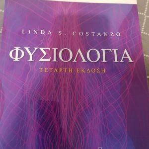 φυσιολογία- τέταρτη έκδοση Lindas Costanzo