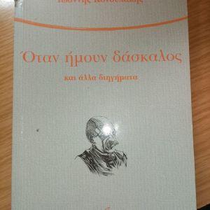 Όταν ήμουν δάσκαλος - Ιωάννης Κονδυλάκης