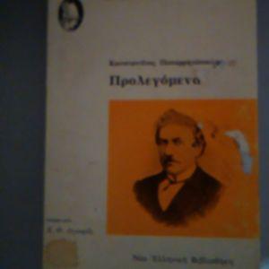 Προλεγόμενα - Κωνσταντίνος Παπαρρηγόπουλος