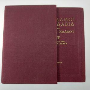 Βιβλίο αχρησιμοποίητο υφασματόδετο, Ψαλμοί του Δαβίδ υπό του Ανδρέα Κάλβου