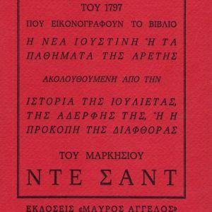 100 γκραβούρες του 1797 που εικονογραφούν τα βιβλία  'Η νέα Ιουστίνη ή τα παθήματα της αρετής',  και  'Η Ιστορία  της Ιουλιέτας ή η προκοπή της διαφθοράς' Ντε  Σαντ,  'Μαύρος Άγγελος', Α ΈΚΔΟΣΗ, 1982