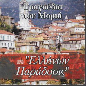 5 CD  / ΕΛΛΆΔΑ ΚΑΙ ΠΑΡΆΔΟΣΗ / ΤΡΑΓΟΥΔΙΑ  ΓΑΜΟΥ