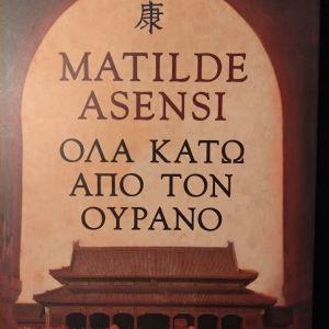 ΟΛΑ ΚΑΤΩ ΑΠΟ ΤΟΝ ΟΥΡΑΝΟ - MATILDE ASENSI
