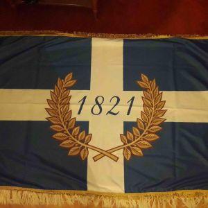 ΕΛΛΗΝΙΚΗ ΣΗΜΑΙΑ ΕΠΕΤΕΙΑΚΗ ΣΥΛΛΕΚΤΙΚΗ 1821 ΕΛΛΗΝΙΚΗ ΕΠΑΝΑΣΤΑΣΗ