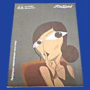 Αγγελιες Θεατρο Παλλας Θεατρικο προγραμμα οδηγος παραστασεων σεζον 2011 2013 περιοδικο Μαρινελλα Αννα Βισση Σμαραγδα Καρυδη