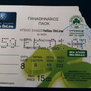 champions League paofc αποκόμματα εισητηρίων από Ευρωπαίους αγώνες του Παναθηναϊκού,και άλλους εντός Ελλάδος