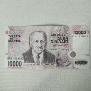 ΕΛΛΗΝΙΚΟ 10.000 ΔΡΑΧΜΕΣ 1995