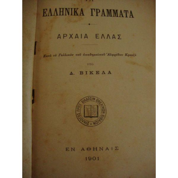 ellinika grammata .archea ellas