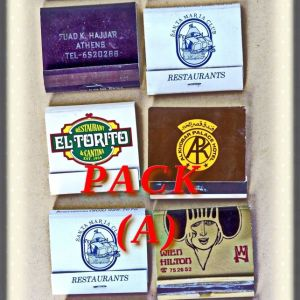 Σπίρτα συλλεκτικά, Pack A