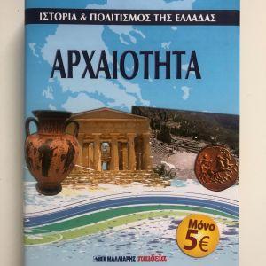 Ιστορία και πολιτισμός της Ελλάδας - Αρχαιότητα