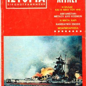 Η ζωή του Χίτλερ Εικονογραφημένη. Ιστορία Τεύχος 3, Σεπτ. 1968