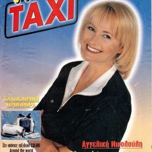 ΠΕΡΙΟΔΙΚΟ TV TAXI