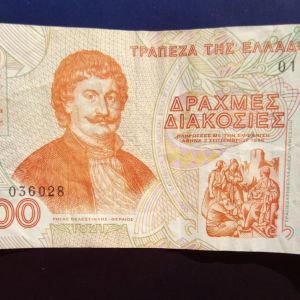 200 ΔΡΑΧΜΕΣ ΡΗΓΑΣ ΦΕΡΑΙΟΣ