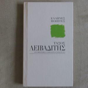 Τασος Λειβαδιτης - Ελληνες Ποιητες