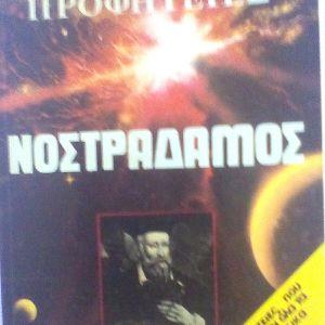 Νοστράδαμος μεγάλες προφητείες