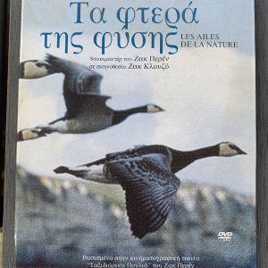 Τα Φτερά Της Φύσης 4 DVD
