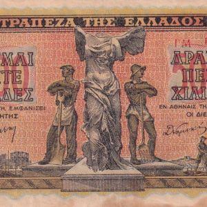 ΧΑΡΤΟΝΟΜΙΣΜΑ 5.000 του 1942