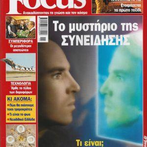 Περιοδικο Focus Τευχος 21 Νοεμβριος 2001