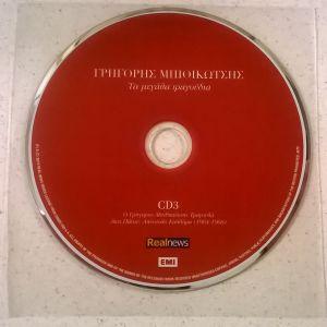 CD ( 1 ) Γρηγόρης Μπιθικώτσης - Τα μεγάλα τραγούδια
