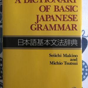 A dictionary of basic Japanese grammar - εκμάθηση ιαπωνικών - λεξικό ιαπωνικής γραμματικής