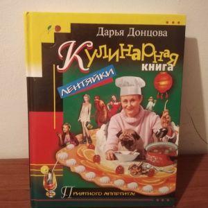 Ρώσικο Βιβλίο Μαγειρικής