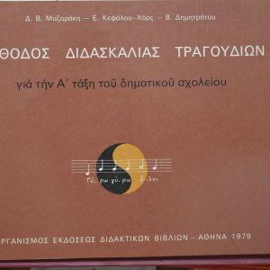 Μέθοδος διδασκαλίας τραγουδιών - Δ.Β. Μαζαράκη