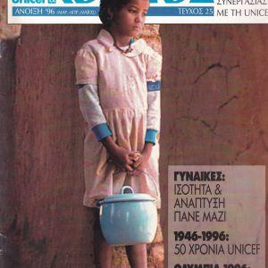 ΚΟΣΜΟΣ Unicef  τεύχος 25/1996