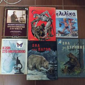 σπανια παιδικα βιβλια [33]