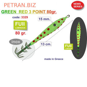 GREEN RED 3 POINT 80gr.