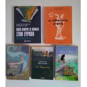 Πέντε Βιβλία Διάφορα