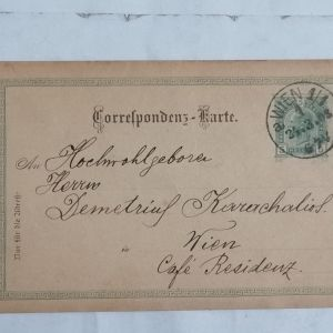 ΠΡΟΣΚΛΗΣΗ του Φιλολογικού Συλλόγου ΕΛΛΑΣ στη Βιέννη (1903)