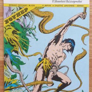 Ταρζάν, Τεύχος Ν.120 (Δραγούνης, 1985)