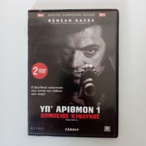 3 Ταινίες Δράσης DVD