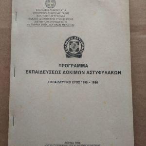 Προγραμμα εκπαιδευσεων δοκιμων αστυφυλακων 1995-1996