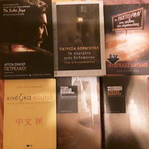 Βιβλία λογοτεχνίας