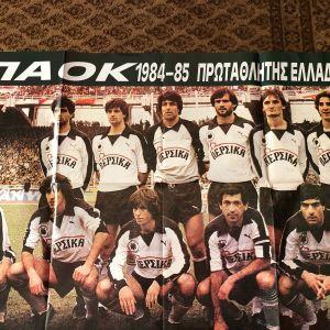 ΠΑΟΚ ποδόσφαιρο πρωταθλητής 1985 πόστερ γίγας