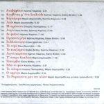 """18  ΛΙΑΝΟΤΡΑΓΟΥΔΑ ΤΗΣ ΠΙΚΡΗΣ ΠΑΤΡΙΔΑΣ"""" ΤΟΥ Γ, ΡΙΤΣΟΥ [ΣΠΑΝΙΟ ΜΟΥΣΙΚΟ  ALBUM ΣΕ CD]"""
