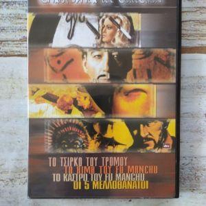 DVD 4Ταινιες. Θρίλερ, Τρόμου.