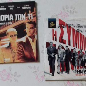 2 DVD    Η ΣΥΜΜΟΡΙΑ ΤΩΝ 11 και Η ΣΥΜΜΟΡΙΑ ΤΩΝ 12