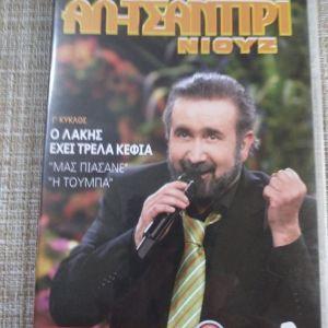 DVD Τηλεοπτικό σόου *ΑΛ-ΤΣΑΝΤΙΡΙ ΝΙΟΥΖ* Καινουργιο.