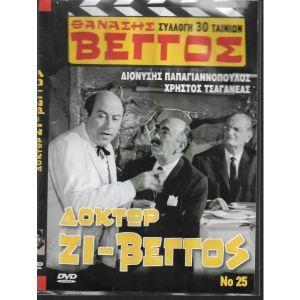 DVD /  ΖΙ - ΒΕΓΓΟΣ / ORIGINAL DVD
